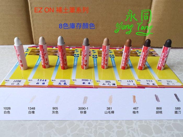 『YT五金』EZ ON 修補筆 家具 木器 補色劑 補漆筆 萬用木器筆 補色筆 補土筆 (8色常備品) 台灣製造