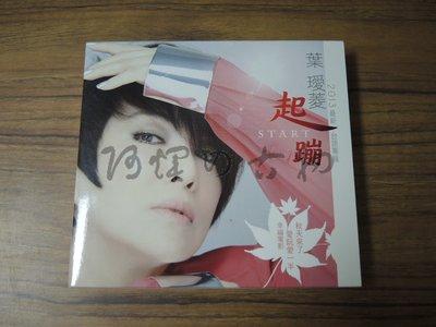 【阿輝の古物】CD_葉璦菱 起蹦 20...
