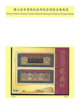 國立故宮博物院南部院區開館首展郵票小全張(龍藏經小全張) VF