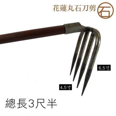 【丸石五金】《四齒耙3尺半 -H014...