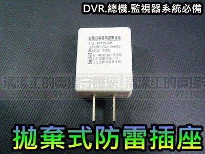 含稅開發票 5個=800元~弱電專用 拋棄式防雷保護插座 突波吸收器 避雷器 避雷保護器 DVR CCTV專用