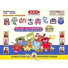 【Kaiyi Music】《貝多芬》最愛的古典名曲-幼童(下)+動態樂譜DVD