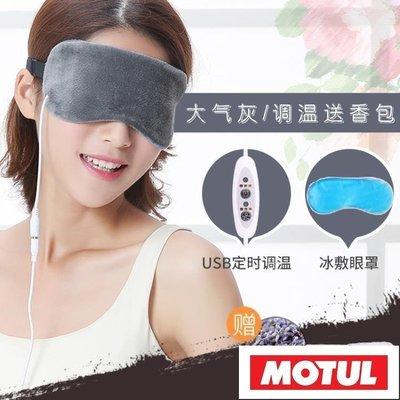 【可樂百貨】 蒸汽眼罩USB充電護加熱緩解遮光熱敷黑眼圈睡眠發熱疲勞睡覺消除 KLBH48425