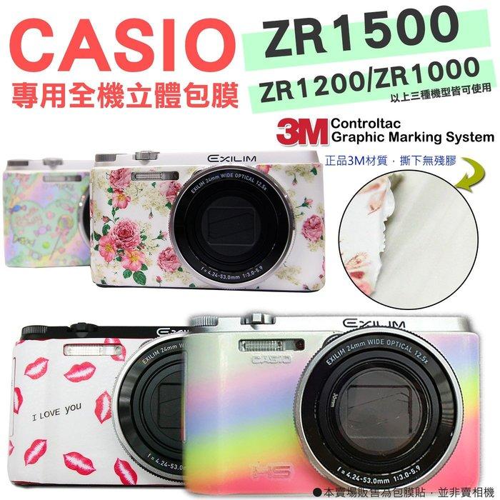 CASIO ZR1500 貼膜 ZR1200 ZR1000 全機包膜 貼紙 3M材質 無殘膠 透明 豹紋 立體  無殘膠