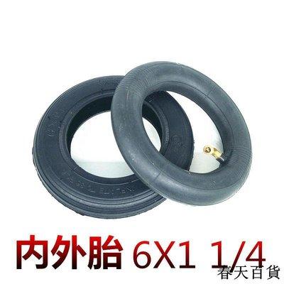 6寸電動滑板車輪胎6X11/4(150*32)內外胎免充氣防爆實心輪胎