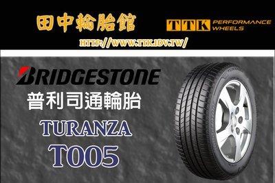 【田中輪胎館】普利司通 T005 225/45-18 歐洲製 在肅靜性和運動性能間取得完美平衡