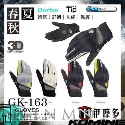 伊摩多※日本 Komine 夏季 觸控系列 GK163 內藏 護塊 皮布混織 3D 防摔手套\iPhone HTC 可用