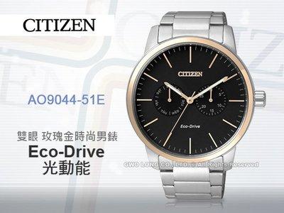 CITIZEN 星辰 手錶專賣店 CITIZEN AO9044-51E 男錶 不鏽鋼錶帶 光動能 日期星期顯示 防水