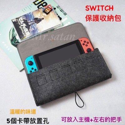 任天堂 switch 收納 保護包 NS 獨特 設計 送禮自用 時尚 簡約 日系 低調風格