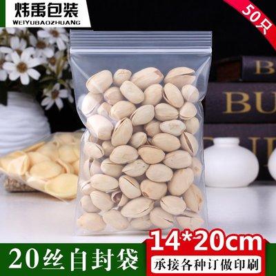 爆款熱銷-20絲7號14*20透明自封袋拉鏈耐磨食品包裝袋加厚密封口塑料袋50個