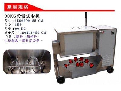 大金餐飲設備(倉儲)~~~90KG粉體混合機/藥品混合機/麵粉混合機/調味料混合機/攪拌混合