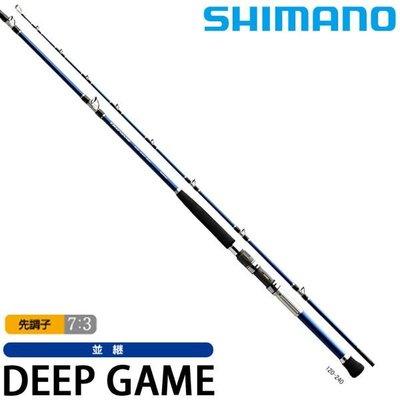 宏品二手家具 釣具 台中全新中古傢俱賣場 FT90412* SHIMANO DEEP GAME 200-180 船釣竿