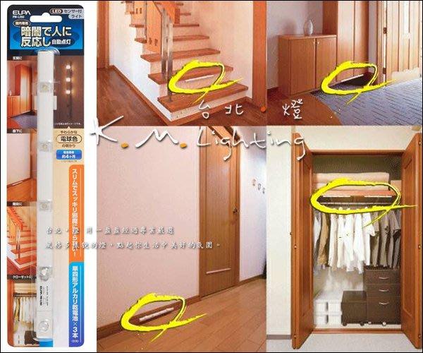 【台北點燈】L260 ELPA 日本朝日 人體感應LED燈條 電池式 感應小夜燈 衣櫥燈 感應LED燈條 抽屜燈 梯間燈