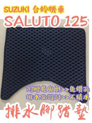 SUZUKI 台鈴機車 SALUTO 125 saluto125 排水腳踏墊 免鑽孔 鬆餅墊 腳踏墊 排水 蜂巢腳踏