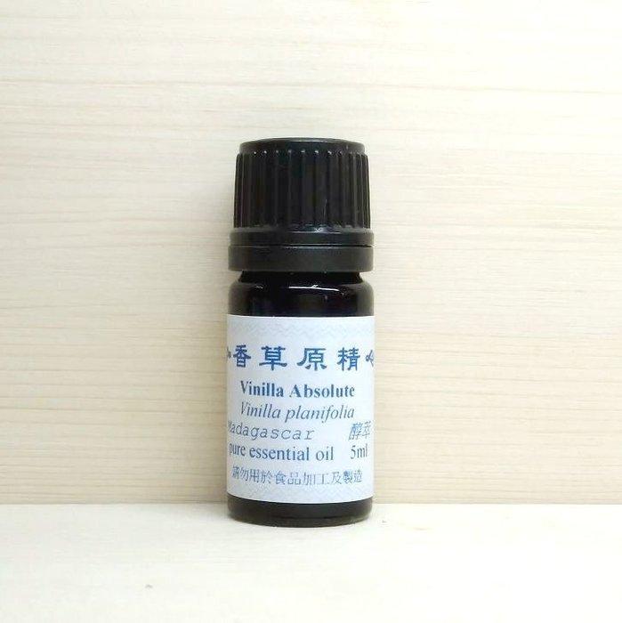 香草精油  5ml ˇ799元 法國 有機認證 vinilla 香草原精 香草蘭屬植物 香草醛