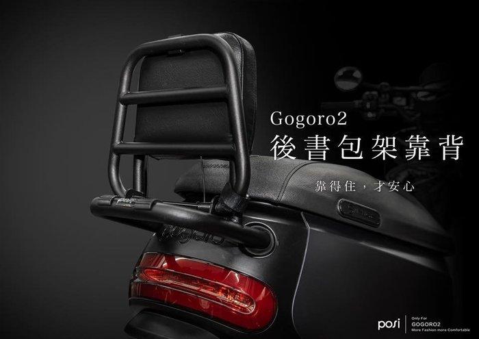 三重賣場 gogoro2 後書包架 後貨架 後靠背 扶手 靠背 S2 SCC sixis  Gogoro S2 2 Ru