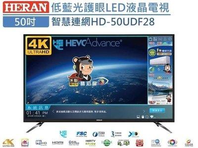 HERAN 禾聯50吋4K 智慧連網 低藍光護眼LED液晶電視 *HD-50UDF28*【歡迎來電議價】