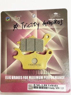 《MOTO車》ELIG 運動版 陶瓷纖維 來令 Tricity GOGORO3 煞車 來令片 來另片 煞車