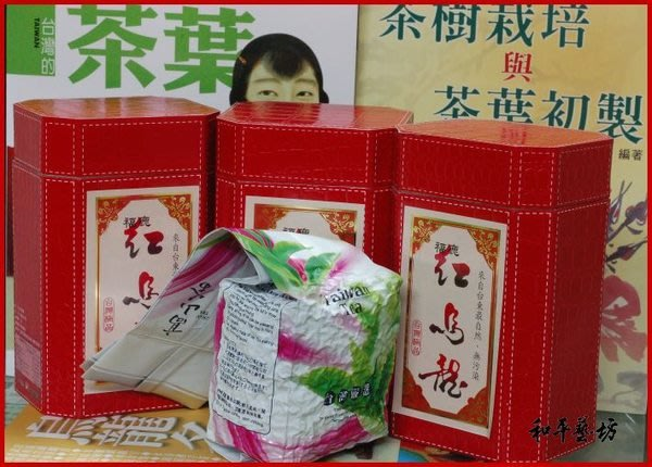 紅烏龍~和平藝坊精選:來自台東無污染~台灣最紅的特色茶限量分享