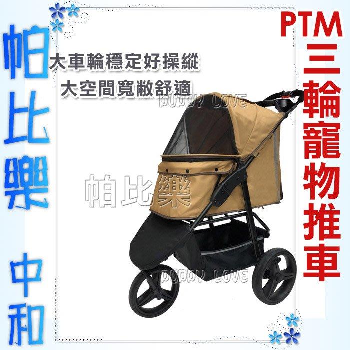 帕比樂-PTM尊爵豪華三輪寵物推車,後方透氣網可開啟,方便寵物上下車最大載重/22kg