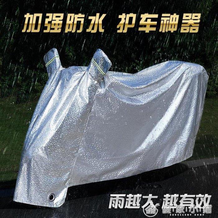 可開發票車罩  電動機車遮雨罩車罩電瓶防曬防雨罩通用車衣套遮陽蓋布防塵罩子【十里八鋪】