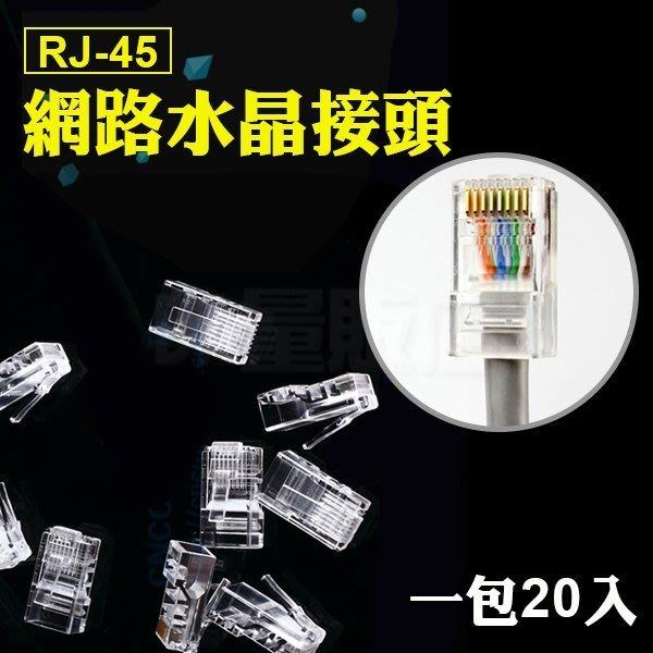 RJ45 20個1組 1個不到$1 網路接頭 鍍金 水晶接頭 高品質 高傳導 現貨 (10-041)