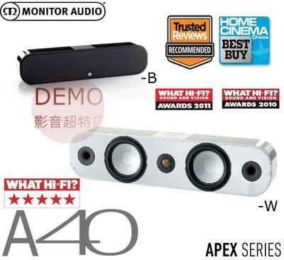 ㊑DEMO影音超特店㍿英國Monitor Audio Apex A40 中置揚聲器 極致風格 堅固的壓鑄合金音箱