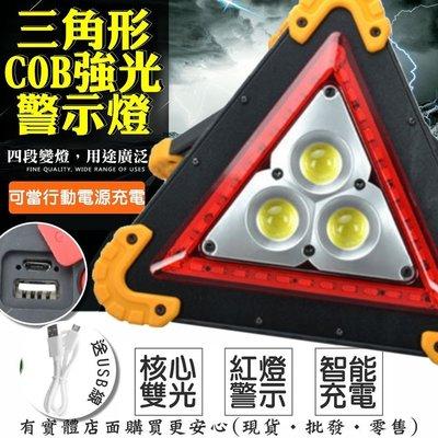 27098-232-雲蓁小屋【三角形COB強光警示燈+USB充電線】路障燈 充電工作燈 手提探照燈COB投光燈三角架