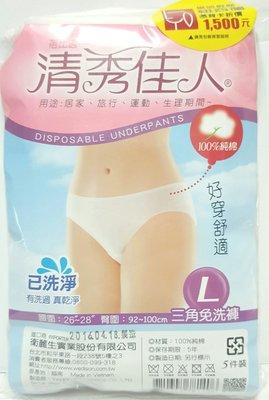 清秀佳人 三角免洗褲 L 號 12包~特價900元(超商取貨免運)