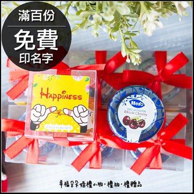 透明盒米奇米妮風格hero藍蓋果醬-幸福氛圍款(滿100份免費印名字)-迎賓送客禮/迪士尼婚禮主題