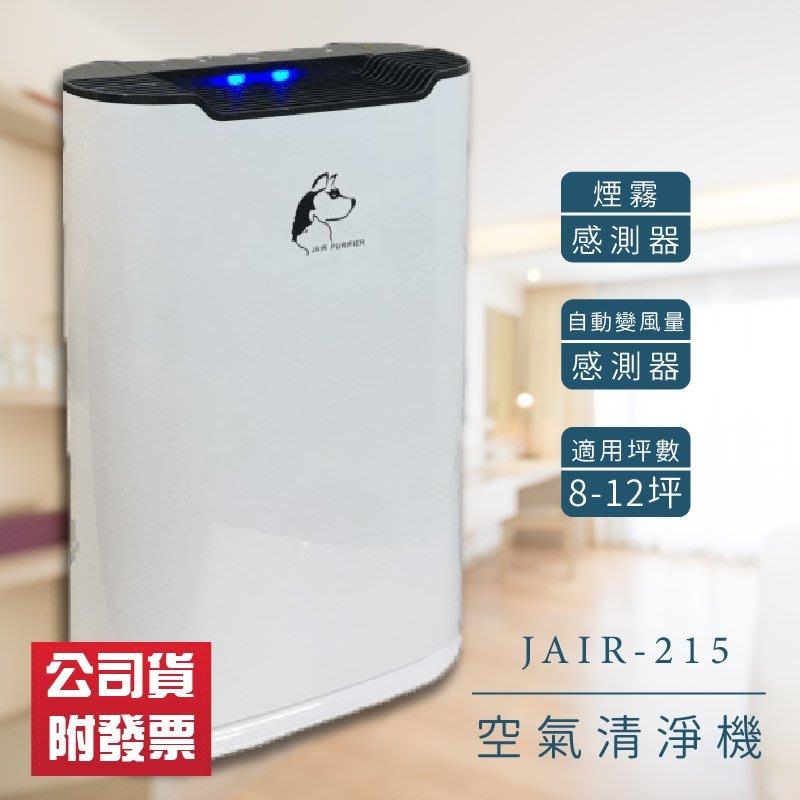 清新潔淨?JAIR-215 潔淨空氣清淨機 (適用8~12坪 負離子 過濾 消臭 塵螨 煙味 寵物 餐廳)