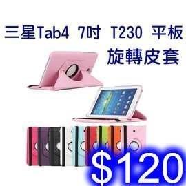 三星平板 Tab4 7吋 T230 平板旋轉支架保護套 荔枝紋 保護殼 皮套 側翻 Samsung 7.0 台南市