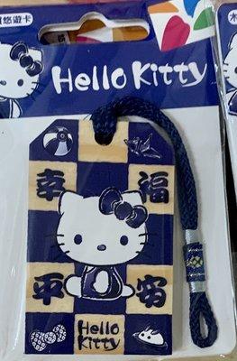 Hello Kitty木質御守悠遊卡-幸福平安