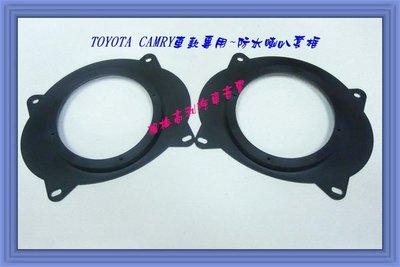 【楊梅高利汽車音響】TOYOTA Camry/Solara/Tacoma/4 Runner車款專用防水喇叭套框,特價中~