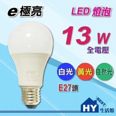 E極亮 LED廣角型球泡 【LED燈泡 13W】全電壓 白光 自然光 黃光 可選 -《HY生活館》另有旭光 東亞 飛利浦 彰化縣