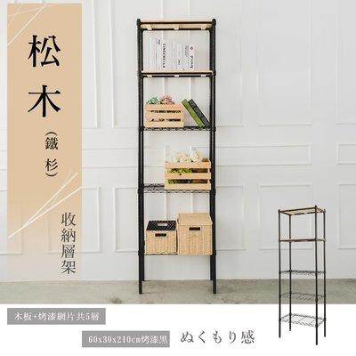 層架【UHO】 60x30x210cm 松木五層烤漆黑收納層架