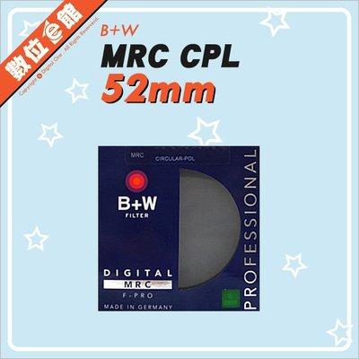 分期免運費 台灣公司貨 B+W F-PRO MRC CPL S03M 52mm 多層鍍膜環型偏光鏡 FILTER