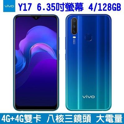 《網樂GO》vivo Y17 4G+4G 雙卡雙待 128GB 6.35吋 大螢幕手機 八核心 大電量 雙卡手機 超廣角