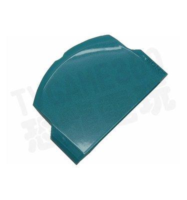 PSP3000 青瓷綠 松石綠 綠色主機專用電池蓋 (裸裝)【台中恐龍電玩】
