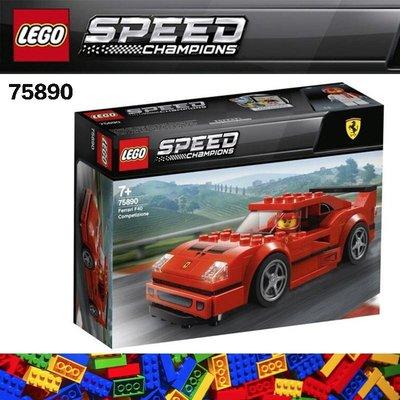 【LETGO】原裝正版 LEGO 樂高 75890 SPEED賽車系列 法拉利 Ferrari F40 聖誕禮物 生日