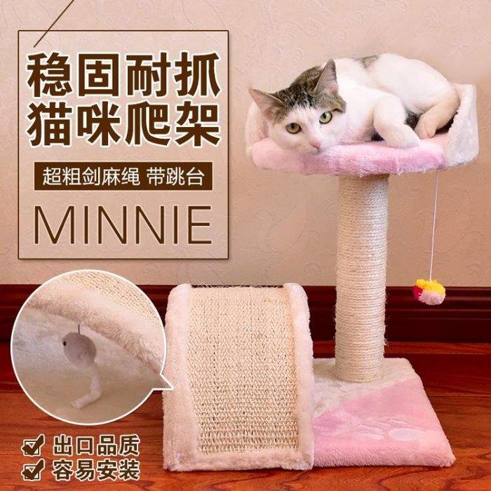 貓跳台貓爬架劍麻磨爪貓爪柱貓窩貓樹貓跳台寵物貓咪玩具FA