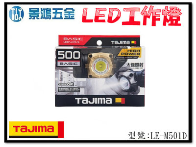 宜昌(景鴻) 公司貨 日本 TAJIMA 田島 快拆磁吸式 LED工作頭燈 照明燈 工作燈 LE-M501D 含稅價