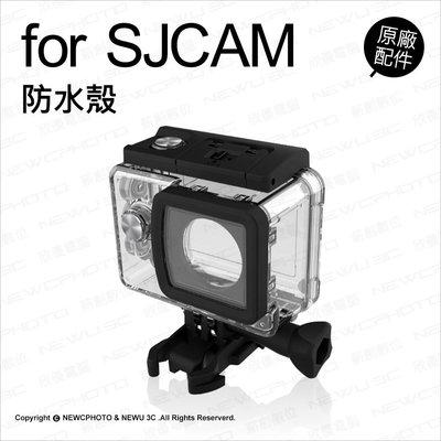 【薪創台中】SJCam 原廠配件 SJ5000 防水殼 防水盒 保護殼 外殼 防護框 保護框 運動相機 戶外運動