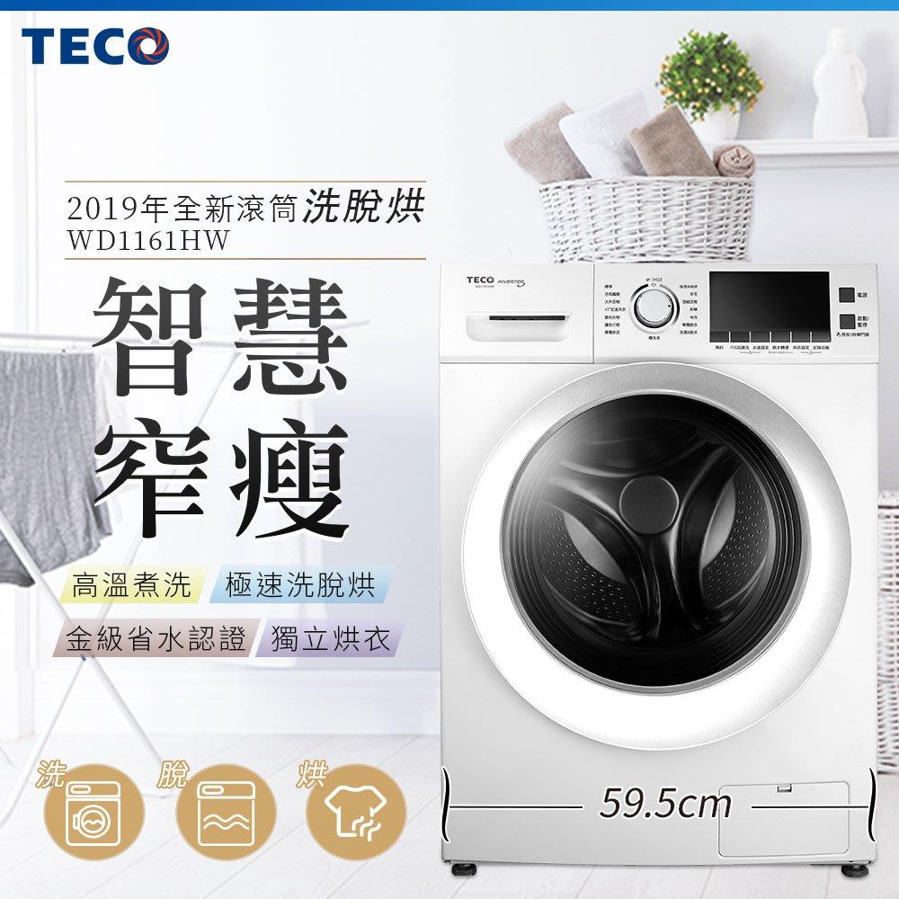 ☎【來電享便宜】TECO 東元 11公斤 WD1161HW 變頻洗脫烘滾筒洗衣機 金省水標章認證