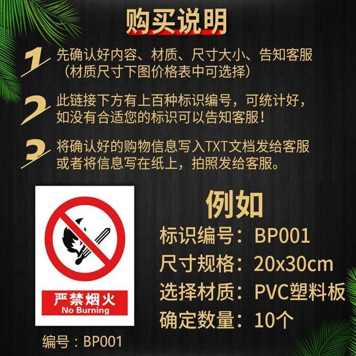 SX千貨鋪-當心機械傷人安全警示標識牌工廠車間安全生產禁止吸煙嚴禁煙火提示標識消防指示牌沒火氣消火栓使用方法貼紙