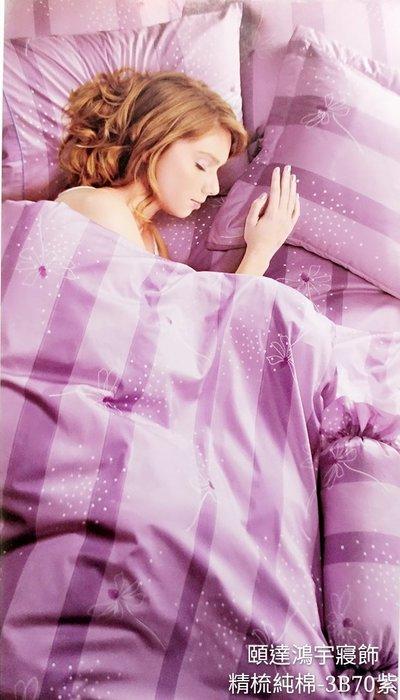 薄床罩/夏罩雙人[頤達鴻宇寢飾]超值台灣製造雙人5*6.2(150x186cm)純美國棉100%(夏罩3B70紫)
