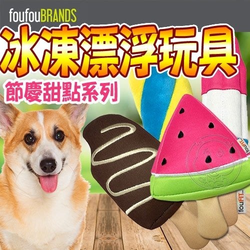 【🐱🐶培菓寵物48H出貨🐰🐹】FouFouBrands加拿大》節慶甜點系列冰凍寵物漂浮玩具-6.5吋特價240元