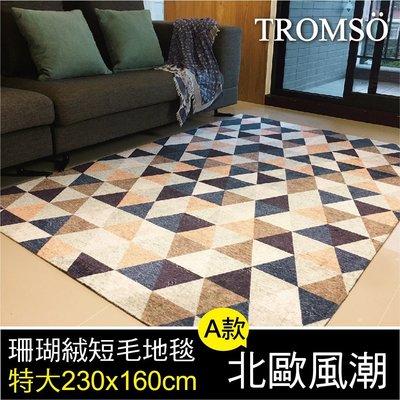 TROMSO-珊瑚絨短毛地毯-特大23...