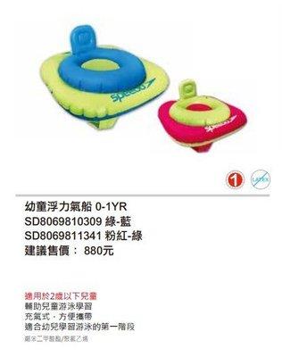 ^n0900^-【2015 SPEEDO台灣健立最便宜】幼童浮力氣船0~1YEAR  SD8069810309