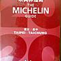 2020 台北台中米其林指南 The MICHELIN Guide 2020 (現貨)